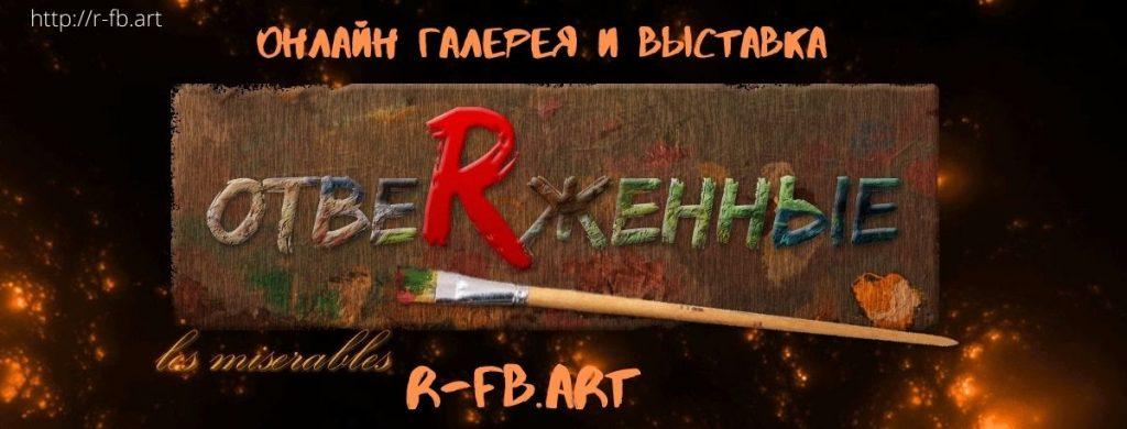 r fb.art 5ff8e05af301c